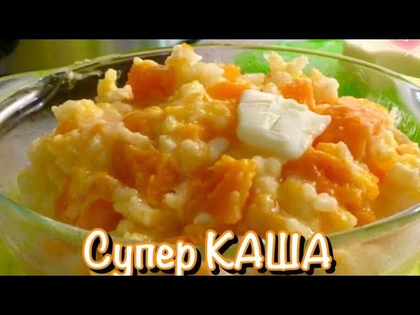 Каша рисовая с тыквой в медленноварке Kitfort KT 2010