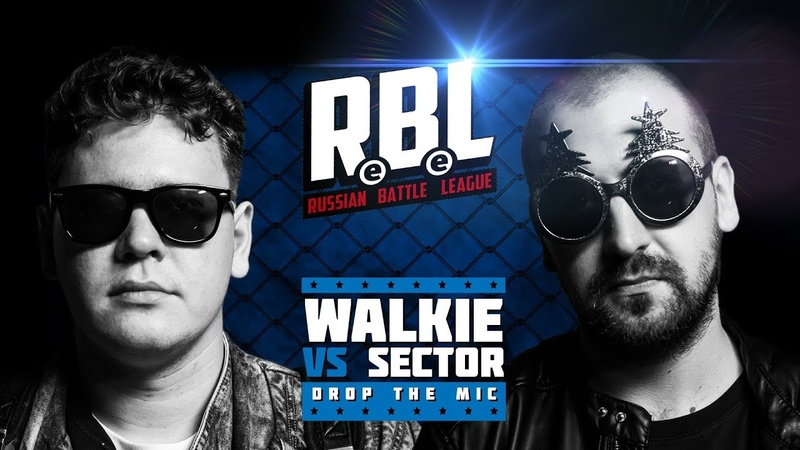 RBL WALKIE VS SECTOR (DROP THE MIC TRIPPLE KILL, LEAGUE1, RUSSIAN BATTLE LEAGUE)