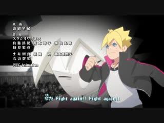 [AnimeOpend] Boruto: Naruto Next Generations 8 ED | Ending / Боруто: Новое поколение Наруто 8 Эндинг (720p HD)