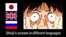 Shinji's scream in different languages Voice acting comparison READ DESCRIPTION