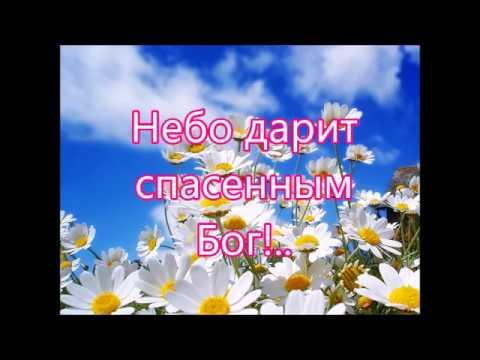 Небо дарит спасенным Бог - Песня о Небе