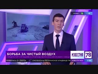 Расторжение соглашения с греческим инвестором, МСЗ в Каменке, мусоросжигательный завод в Каменке, Приморский район, 78 | НОВОСТИ