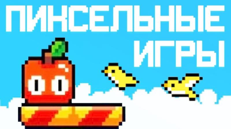 Пиксельные игры на Андроид и iOS