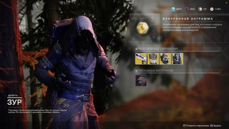 Destiny 2 Торговец ЗУР привёз имбу титанам(Актуально до 28 мая)