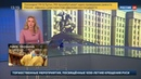 Новости на Россия 24 • За весеннюю сессию Госдума практически справилась с законодательными завалами