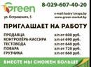 Торговый центр Планета Green приглашает на работу: продавца, контролера-кассира, тестовода, повара и грузчика!