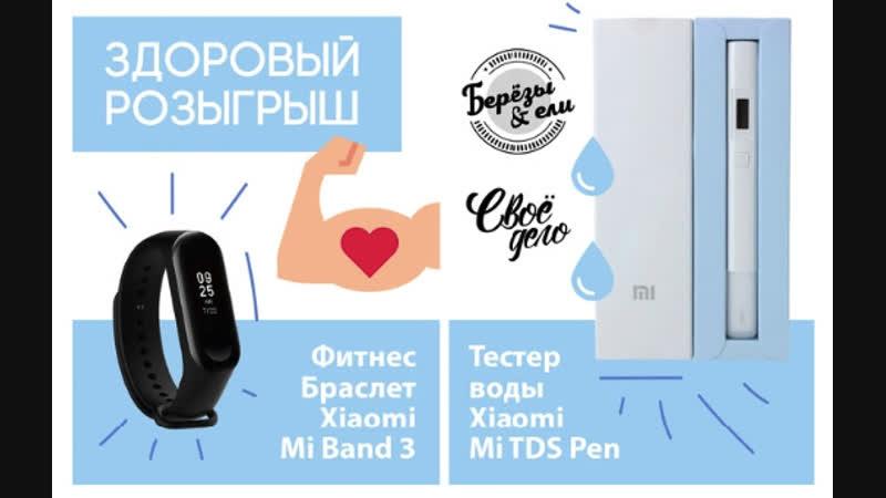 Розыгрыш от 24.11.2018 Фитнес-браслет Xiaomi Mi Band 3 и Тестер воды Xiaomi Mi TSD Pe