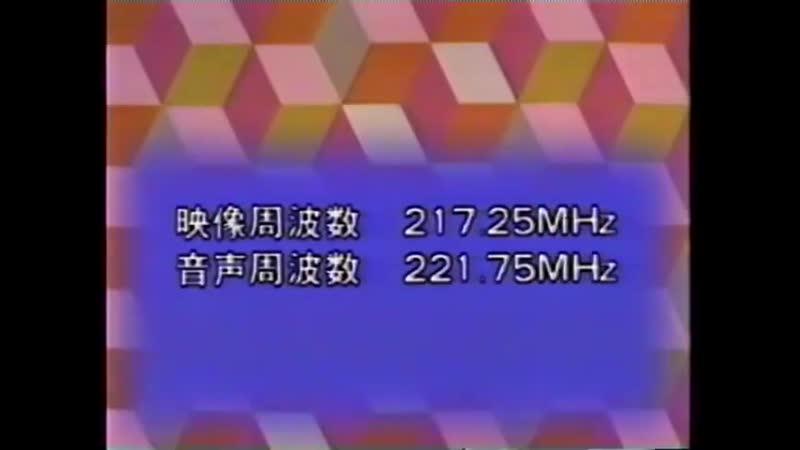 Окончание эфира (TV Tokyo [г. Токио, Япония], 09.04.1995)