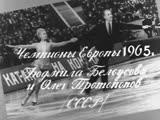 Людмила Белоусова и Олег Протопопов показательное выступление по фигурному катанию в Москве. 1965 г.