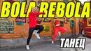 ТАНЕЦ BOLA REBOLA Tropkillaz J Ballvin Anitta Feat MC Zaac DANCEFIT
