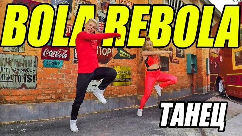 ТАНЕЦ - BOLA REBOLA - Tropkillaz - J Ballvin - Anitta Feat. MC Zaac DANCEFIT