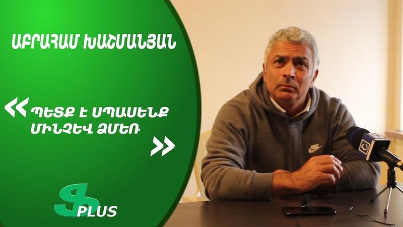 APL, Matchday 12 FC Ararat Yerevan Head Coach about 1-0 defeat from FC Shirak Gyumri