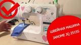 Швейная машина Janome JQ 2515S. Распаковка и обзор