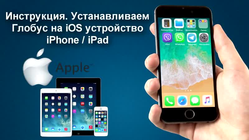 IPhone - iPad. Устанавливаем Глобус на iOS устройство.