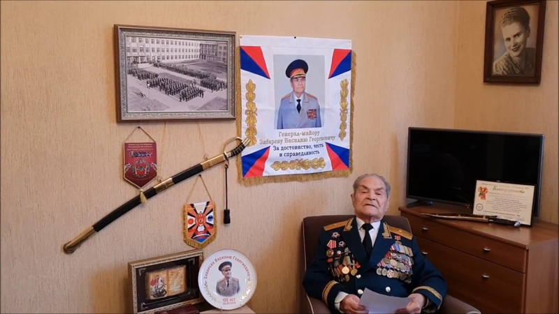 Комсомолу 100 лет Василий Георгиевич Зибарев поздравляет с Юбилеем