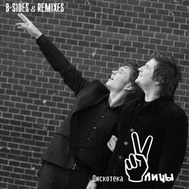 Улицы альбом B-Sides & Remixes
