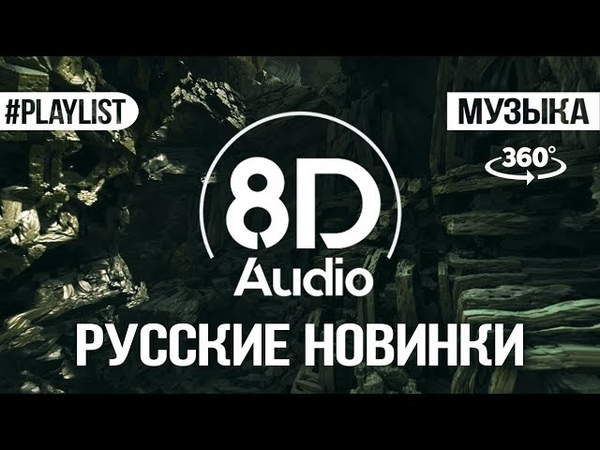РУССКИЕ ПЕСНИ 🔥 8D MUSIC 🎧 РУССКИЕ НОВИНКИ 📢 СЛУШАТЬ 360°