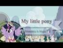 My Little Pony Мой маленький пони 1