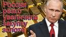 Золото и русофобы зачем Россия скупает золото в больших объёмах Суть вещей