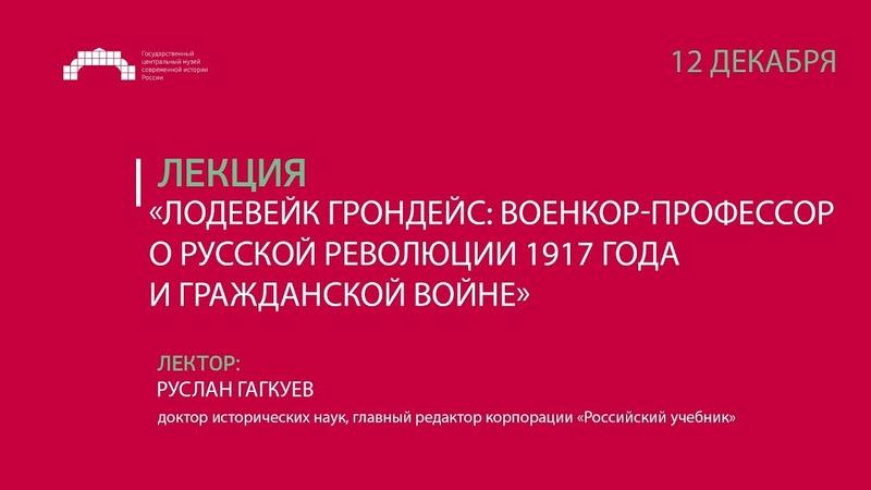 Лекция «Лодевейк Грондейс военкор-профессор о Русской революции 1917 года и Гражданской войне»