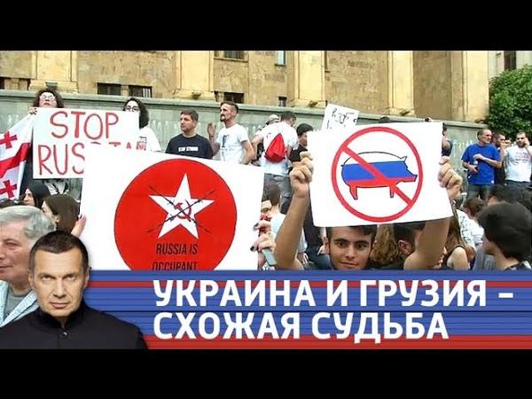 Страна которую ненавидит Путин почему Россия закрыла Грузию Вечер с Соловьевым от 23 06 19