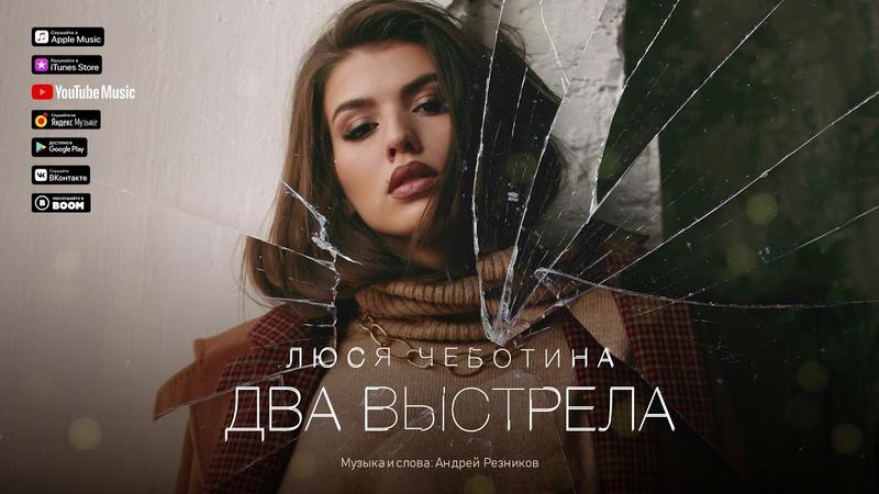 Люся Чеботина Два выстрела