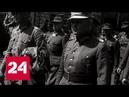 Параду побежденных 75 лет знамение неизбежной победы Россия 24