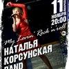 Концерт Натальи Корсунской