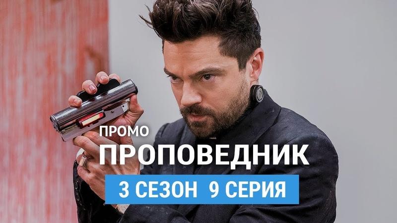 Проповедник 3 сезон 9 серия Промо (Русская Озвучка)