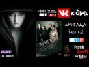 🔴VK K|G|P|L Фильм - Бригада с 4-6 серия