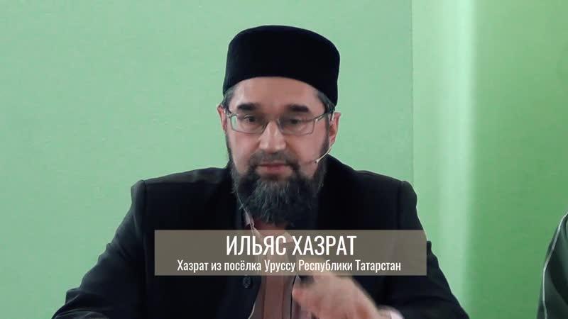 Ильяс Хазрат «Как защититься от колдовства и сглаза».