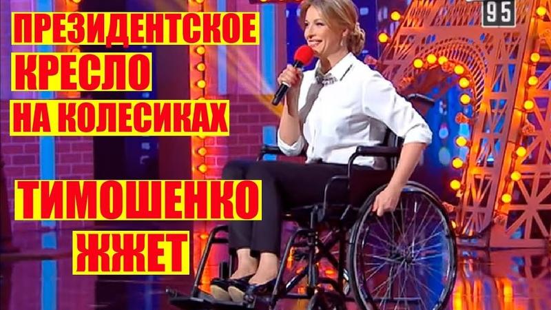 РЖАКА Политики Троллят Тимошенко СМЕШНО ДО СЛЕЗ Вечерний Квартал 95 Лучшее