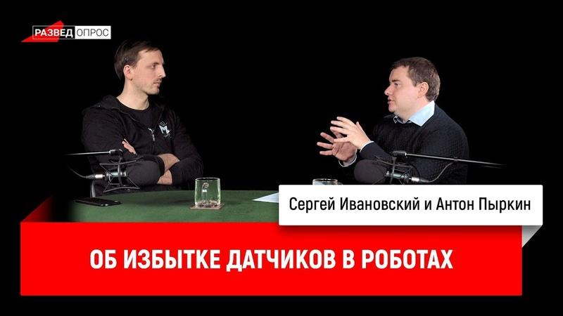 Антон Пыркин об избытке датчиков в роботах