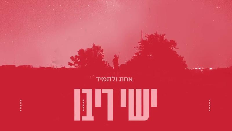 ישי ריבו - אחת ולתמיד   Ishay Ribo - Ahat Uletamid