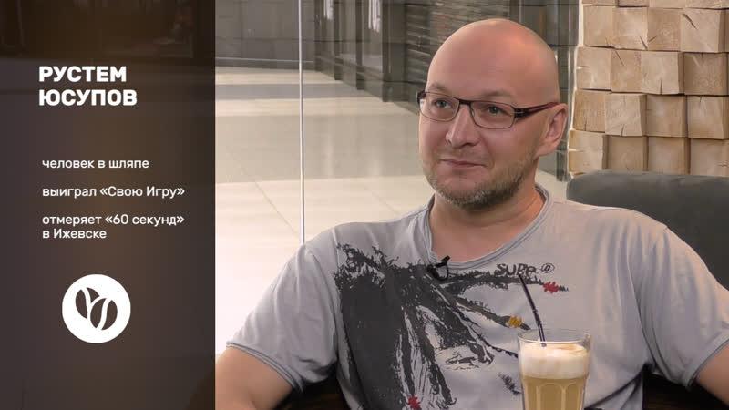 Кофемолка - выпуск 76 Рустем Юсупов в гостях у Энвиля Касимова