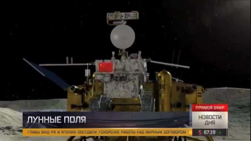 Китайский аппарат «Чанъэ-4» высадил хлопок на обратной стороне Луны