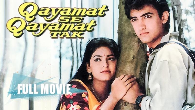 Индийский фильм: Приговор / Qayamat Se Qayamat Tak (1988) — Аамир Кхан, Джухи Чавла