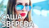 Продажная Саша Зверева - духовность, плацента и домашние роды. Ирина Чукреева.