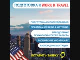 Work and travel 2019