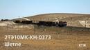 2ТЭ10МК КН 0373 КТЖ Шетпе 2TE10MK KN 0373 KTZ Shetpe