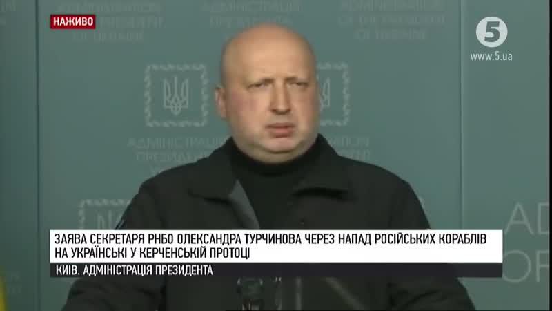 Атака рф на українські кораблі термінова заява Турчинова.