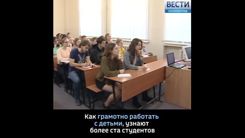 В БФУ им И Канта стартовала Школа вожатых 2019