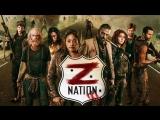 Сериал Нация Z 1 сезон