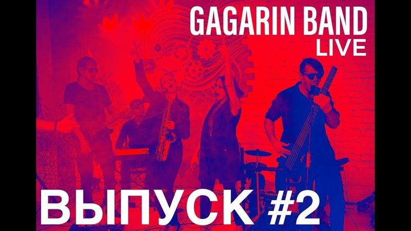 GAGARIN BAND LIVE Выпуск 2