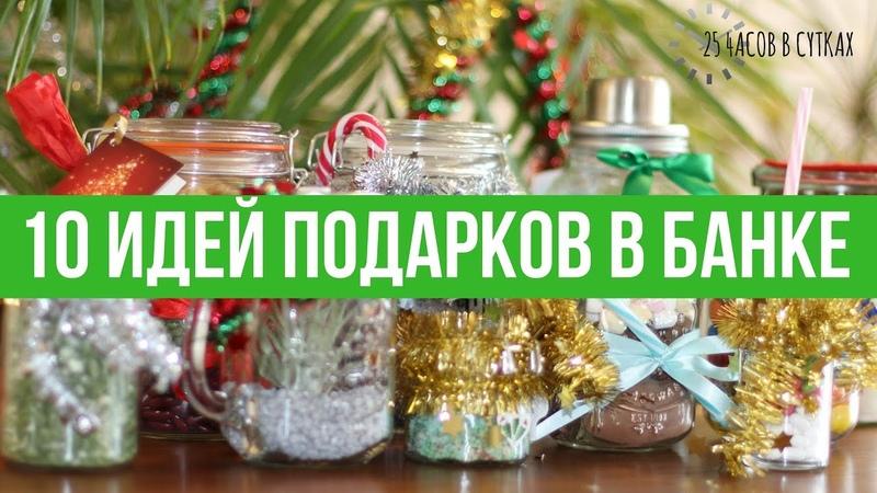 10 идей ПОДАРКОВ В БАНКЕ 🎁 на Новый год | 25 часов в сутках
