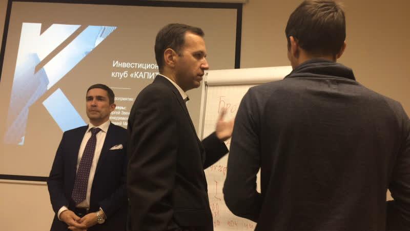 Учредитель Инвестиционного Клуба «Капитал» - Леонид Сурков (важная информация о Клубе) задавайте вопросы!