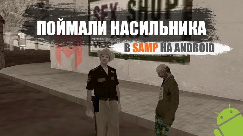 №7 Полиция в гта   электрошокер   дубинка   оружие   samp   mobile   android   Mordor Role Play RP