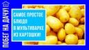 🥔 Самое простое блюдо в мультиварке из картошки!