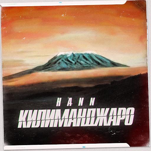 Hann альбом Килиманджаро