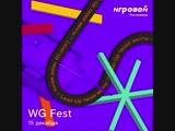 Ростелеком WG-Fest